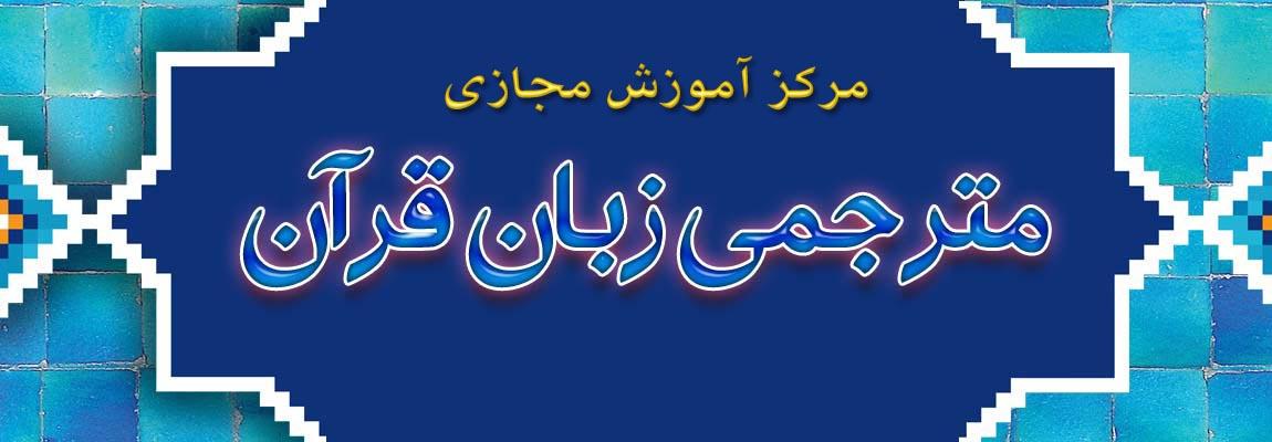 سامانه آموزش مجازی طرح مترجمی زبان قرآن